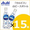 カルピス 「カルピス」白ピースボトル 470ml×15本
