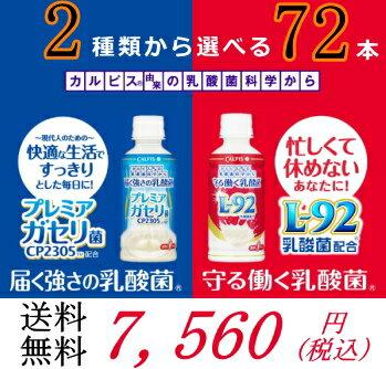カルピス 守る働く乳酸菌 L-92乳酸菌 届く強さの乳酸菌 プレミアガセリ菌 200ml 選べる72本 l92 L9...