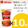 野菜をいっぱい食べるスープ