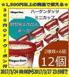 「300円オフクーポン配布中」[20%OFF] ハーゲンダッツ アイスクリーム ミニカップ 15種類から2種類選べる12個(6個×2種類)セット ssof