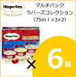 【20%OFF】ハーゲンダッツ マルチパック ラバーズコレクション 6箱(1箱=75ml×3×2) ssof