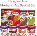 まだ母の日間に合います(※5月6日までのご注文まで) ハーゲンダッツ 母の日 スペシャルギフトセット お礼 お返し 内祝い 出産祝い お祝