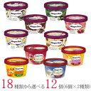 ハーゲンダッツ アイスクリーム ミニカップ 18種類から2種類選べる福袋12個(6個×2種類)セット