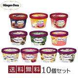ハーゲンダッツ アイスクリーム ギフト セット10個 アイス お礼 お返し 内祝い 出産祝い お祝