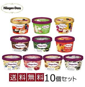 父の日 ハーゲンダッツ アイスクリーム ギフト セット10個