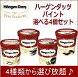 ハーゲンダッツ アイスクリーム パイント[業務用](473ml) 選べる4個セット ssof