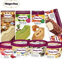 ハーゲンダッツ アイスクリーム 人気の8種のフレーバー詰め合わせギフト 送料無料