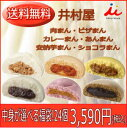 選べる中華まん 24個入り 肉まん あんまん カレーまん ピザまん 安納芋まん ショコラまん 業務用 中華まん