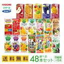 カゴメの野菜ジュース&エルビー果汁100%ジュース48本  ...