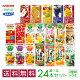 カゴメの野菜ジュース&エルビー果汁100%ジュース  21種類から4種類も選べる福袋♪(4…