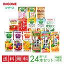 お中元 カゴメの野菜ジュース24本 16種類から4種類も選べ...