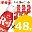 【送料無料】明治ヨーグルトR-1 ドリンクタイプ 112ml