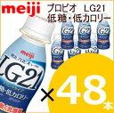 【送料無料】明治プロビオヨーグルトLG21 ドリンクタイプ低糖低カロリー 112ml×48本