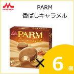 【20%OFF】森永乳業 PARM 香ばしキャラメル(55ml×6)×6個入り
