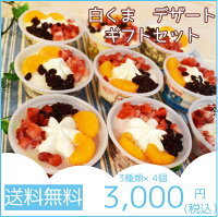 お歳暮 白くまデザート12個セット(練乳・いちご・ミルクセーキ各4個)丸永