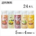 Wow-Food Wow Orchardコールドプレスジュース 選べる5種類24本入りセット
