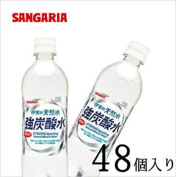 サンガリア 伊賀の天然水 強炭酸水 500ml×48本入り