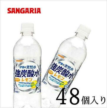 サンガリア 伊賀の天然水 強炭酸水レモン 500ml×48本入り