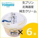 トーラク 神戸シェフクラブ 生プリン 北海道産純生クリーム 85g×6個
