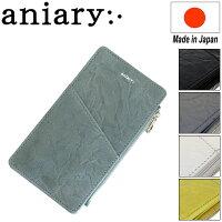 正規取扱店aniary(アニアリアニアリー)22-08002ルーガレザーマルチポーチS全5色AN179