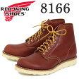 正規取扱店 Red Wing(レッドウィング レッドウイング) 8166 6inch CLASSIC PLAIN TOE ブーツ Traction Trad Sole オロ・ラセット(赤茶)