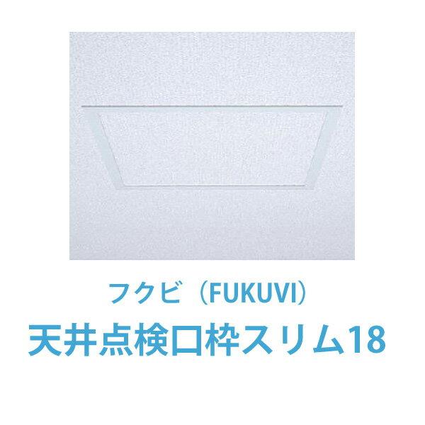 フクビ天井点検口枠スリム18 300x300サイズ  1台入 樹脂製天井点検口枠FUKUVI天井点検口枠石膏ボード9.5mm・1
