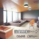 フクビ あんから [長さ1mから選べます]FUKUVI 浴室用床シートフクビ化学工業 浴室建材あんからすべりにくい 安全 水はけがよい 浴室用床シート