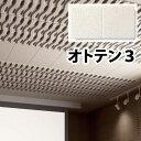 KOEKI 吸音パネル QPM-44GR 400*400mm ■代引き決済不可■平日配送のみ可■時間帯指定不可■