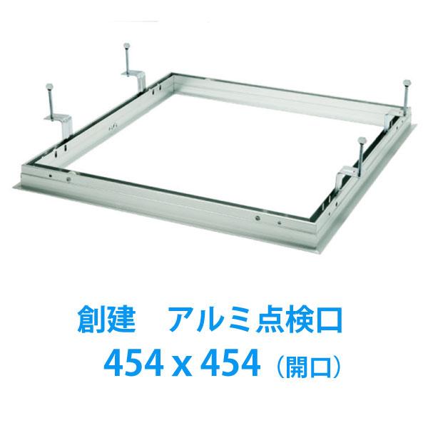 天井点検口 額縁タイプ 450角 454x454 スーパーリーフ454VS支持金具タイプ創建アルミ点検口(1台入)