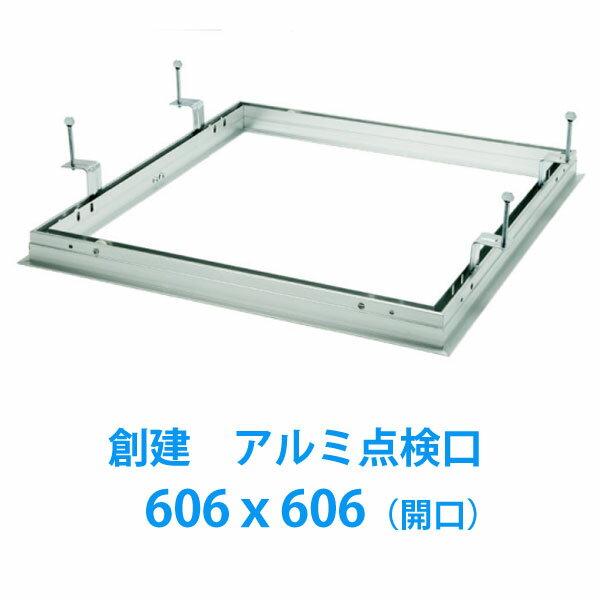 天井点検口 額縁タイプ 606x606600角スーパーリーフ606VS支持金具タイプ創建アルミ点検口(1台入)