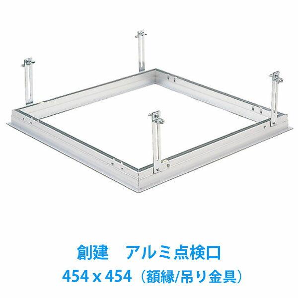 天井点検口450角 額縁タイプ  454x454 Superリーフ454VS吊り金具タイプ天井点検口(1台入)