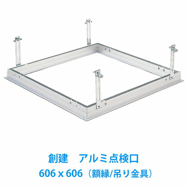 天井点検口 額縁タイプ 606x606600角Superリーフ606VS吊り金具タイプ創建アルミ点検口(1台入)