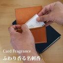 ふわりと香る名刺香 3セット入 香るコミュニケーションツール財布 手帳 小物にも使えるカードフレグランス贈り物 男性名刺 女性名刺 名刺の香り