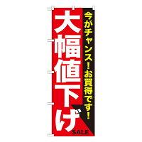 大幅値下げ 白赤 のぼり GNB-1680【受注生産★2】のぼり イベント用 本日イベント用 特売日W600xH1800mm