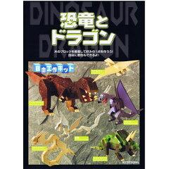 【自由研究・木製の自由工作キット】「あす楽」木製工作キット 恐竜とドラゴン