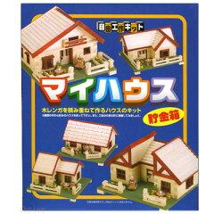 【自由研究・木製の工作キット】「あす楽」木製工作キット マイハウス