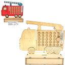 木製工作キット 貯金箱付き木製カレンダー 消防車 162801 ネコポス対応品(ラッピング包装不可)