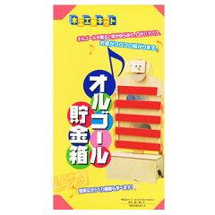 【自由研究・木製の工作キット】「あす楽」木製工作キット オルゴール貯金箱