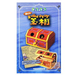 【自由研究・木製の工作キット】「あす楽」鍵付き宝箱
