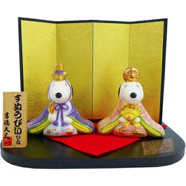 スヌーピー&ベル 磁器雛人形 二人飾り 親王飾り 雛人形 ひな人形 183232 おしゃれ コンパクト