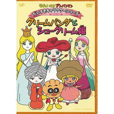 アンパンマン DVD だいすきキャラクターシリーズ お姫さま クリームパンダとシュークリーム姫 メール便対応品 VPBE13540