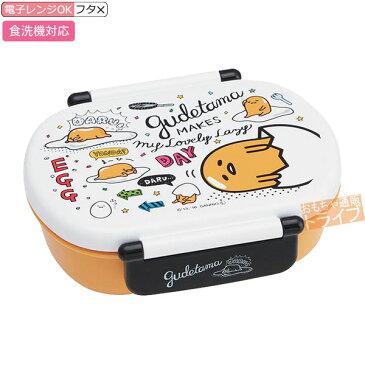 最大1000円OFFクーポン配布中 ぐでたま 食洗機対応 お弁当箱 中子付 361814