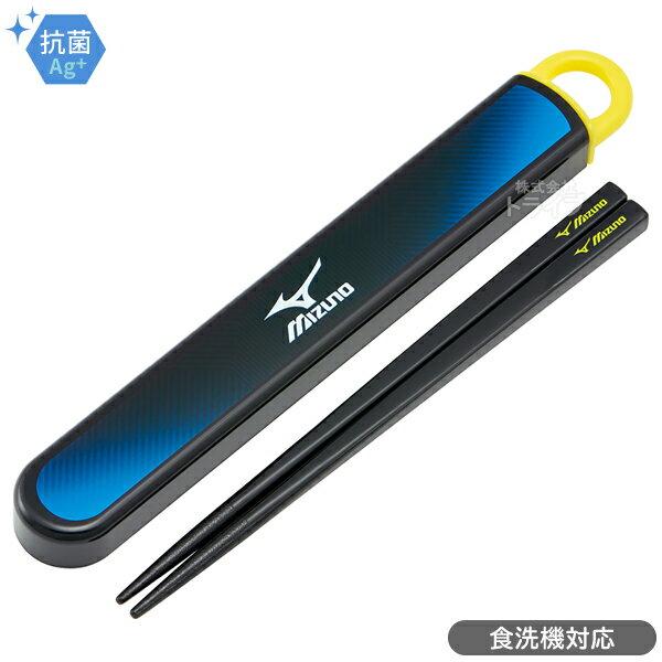 箸・スプーン・フォーク, 箸&ケース  ABS2AMAG 510052