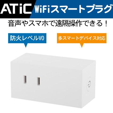 スマートプラグ WiFiスマートプラグ ATiC スマートコンセント ハブ不要 音声/スマホ コントロール 遠隔操作 タイマー機能 電源制御 日本語アプリ Amazon Alexa(EchoEcho PlusEcho Dot) / Googleホーム / IFTTT対応 PSEマーク/TELEC認証取得済