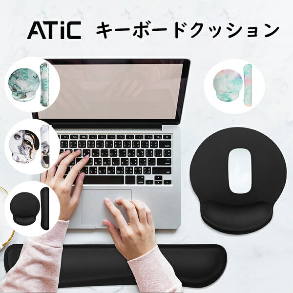 マウスパッドリストレストキーボードクッションリストレストリストレストクッションセット低反発ATiCマウスパッド手首サポートハンド