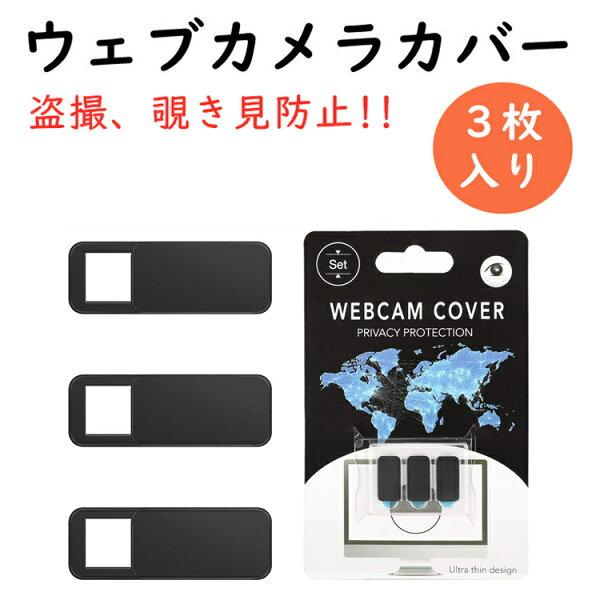 3個セット ウェブカメラカバーウェブカメラカバースライドwebカメラカバープライバシー保護セキュリティ盗撮覗き見防止超薄型ノー