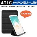 タブレット ケース iPad air 2019 Pro 9.7 スリーブケース 送料無料 ATiC  ...