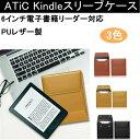 スリーブケース ペーパーホワイト カバー ATiC Kindle Voyage / Kindle(第...