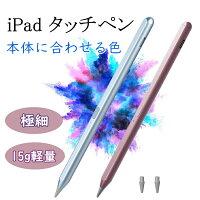 iPadタッチペンATiCスタイラスペン極細アイパッドペンiPadpencil長持ち軽量傾き感知誤作動防止機能付アルミニウム製超高感度USB充電式自動オフ二つ交換用ペン先iPadAir4Air4310.98/7/6iPadPro12.911mini52020描きやすい耐久プレゼント