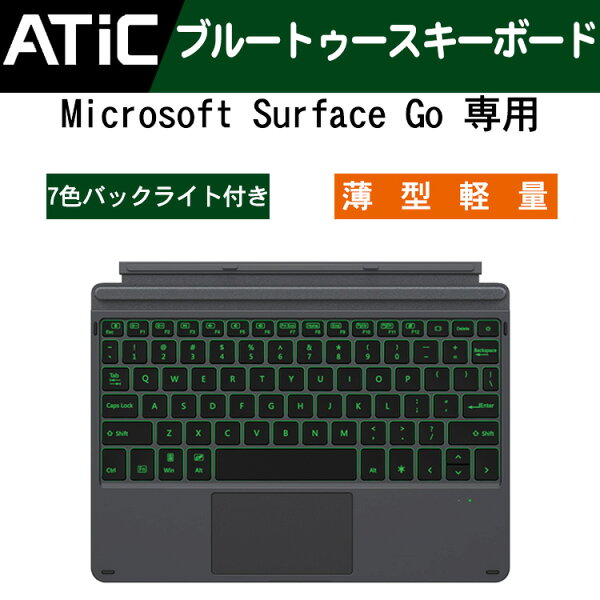 ATiCマイクロソフトsurfaceGo/Go2(2018/2020モデル)第二世代キーボードMicrosoftSurfaceG